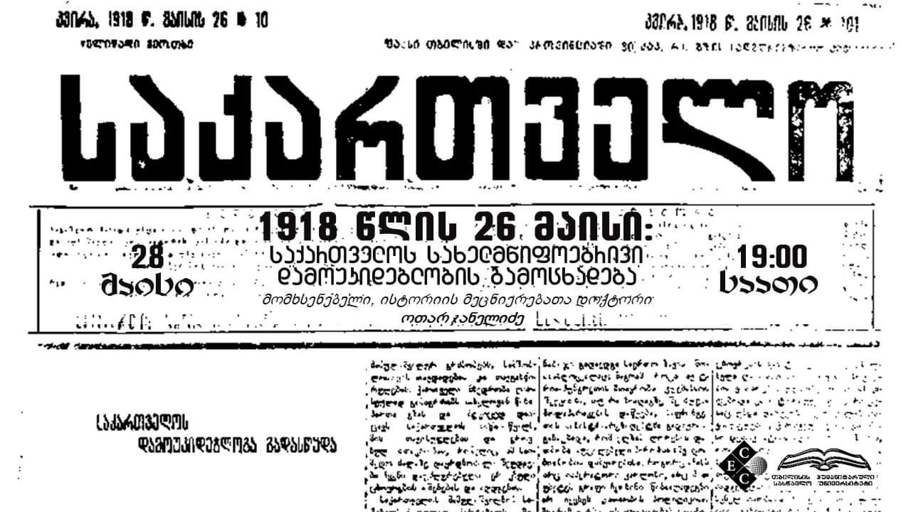 28 მაისს 19:00 საათზე გაიმართება ვებინარი თემაზე - 1918 წლის 26 მაისი: საქართველოს სახელმწიფოებრივი დამოუკიდებლობის გამოცხადება